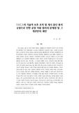 <학술연구논문> : DMCA의 기술적 보호 조치 및 게시 중단 통지 규정으로 인한 공정 이용 법리의 문제점 및 그 개선안의 제안 (< Articles&g..