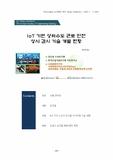 지반침하 세션 : IoT기반 상하수도관로 안전 상시 감시 기술 개발 현황