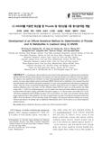 LC-MS/MS를 이용한 축산물 중 Ph..
