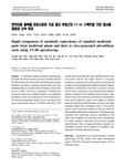 한약자원 품목별 표준시료와 기내 생산 부정근의 FT-IR 스펙트럼 기반 대사체 동등성 신속 비교 (Rapid comparison of metabolic equivalen..
