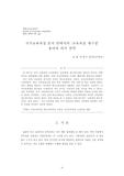 """국가교육과정 문서 안에서의 """"교육과정 재구성"""" 용어의 의미 연역 (A Semantic Analysis of the Curriculum Jaegusung.."""