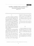 학술행사 : 서울대학교 금융법센터 제1회 프로페셔널 세미나 (Structured Financial Products 2003. 6. 21-22)