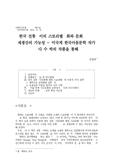 한국 전통놀이의 스토리텔링화와 문화콘텐츠재생산의 가능성 -미국계 한국아동..