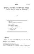 한국인 학습자를 위한 효과적인 중국어 발음 교육 방안 -중국어 성조, 단운모 그리고 성모의 교육 방안 소개를 중심으로- (A study on Chinese pronunc..