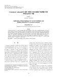 연구논문 : Cronobacter sakazakii의 생육 억제와 바이오필름 저감화를 위한 박테리오파지 적용 (Application of Bacteriophages for Growth Inhibition and Bi..