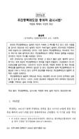 주민등록제도와 총체적 감시사회 -박정희 독재의 구조적 유산