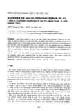 공동확장이론에 의한 Sand Pile 주변지반에서의 압밀특성에 관한 연구 (A Study on Consolidation Characteristics at Sand Pil..