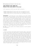 실트질 모래지반의 비선형 거동특성 분석 (Analysis of Non-Linear Behavior in Silty Sand)