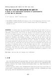 Fiber Mat의 Sand Mat 대체기능성평가를 위한 실험적 연구 (A Study on the experimental estimation of substitutabi..