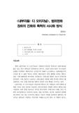 """1. 기획논문: """"한국영화 7선"""" 201.."""