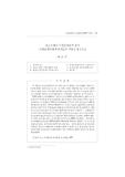 특집 : 독도분쟁의 쟁점과 전망 ; 독도문제의 국제분쟁론적 분석: 국제분..