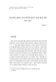 중국어와 일본어 모어 화자의 한국어 음절 종성 산출 차이 연구 (A Study on the Different Output of Korean Syllable-final C..