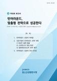POSRI 보고서 -턴어라운드, 맞춤형 전략으로 성공한다