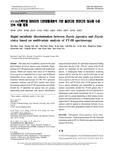 FT-IR스펙트럼 데이터의 다변량통계분석 기반 들잔디와 갯잔디의 대사체 수준 신속 식별 체계 (Rapid metabolic discrimination between Zo..