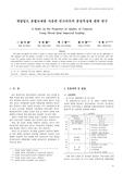 개량입도 혼합모래를 사용한 콘크리트의 품질특성에 관한 연구 (A Study on the Properties of Quality of Concrete Using Mixed..
