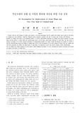 부순모래의 입형 및 미립분 함유량 개선을 위한 기술 검토 (An Investigation for Improvement of Grain Shape and Very Fine..