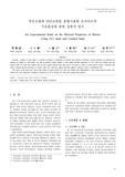 부순모래와 EEZ모래를 혼합사용한 모르타르의 기초물성에 관한 실험적 연구 (An Experimental Study on the Physical Properties of ..