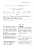 부순모래를 활용한 모르타르의 기초물성에 관한 실험적 연구 (An Experimental Study on the Physical Properties of Mortar Us..