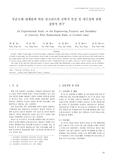 부순모래 대체율에 따른 콘크리트의 공학적 특성 및 내구성에 관한 실험적 연구 (An Experimental Study on the Engineering Property ..