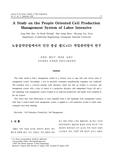 노동집약산업에서의 인간 중심 셀(Cell) 작업관리방식 연구 (A Study on the People Oriented Cell Production Management System of Labor Intensive)