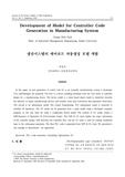 생산시스템의 제어코드 자동생성 모델 개발 (Development of Model for Controller Code Generation in Manufacturing System)