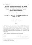 수주기반 중소 제조기업의 신속 대응형 생산정보시스템 개발에 관한 연구 (A Study on the Development of the Quick Response Production Information System f..