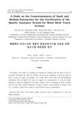 메탈메쉬 터치스크린 제품의 품질보증시스템 인증을 위한 중소기업 대응방안 연구 (A Study on the Countermeasures of Small and Medium Enterprises for the Certi..