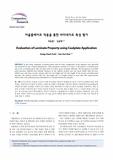카울플레이트 적용을 통한 라미네이트 특성 평가 (Evaluation of Laminate Property using Caulplate Application)