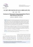 고온 양성자 교환막 연료전지용 열가소성 탄소 복합재료 분리판 개발 (Development of Thermoplastic Carbon Composite Bipolar Plates for High-temperature ..
