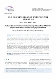 다구찌 기법을 적용한 섬유금속적층판 접착층의 에너지 해방률 강화에 대한 연구 (Study on Enhancement for Interfacial Energy Release Rate of Adhesive Layer i..