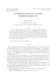 퍼지-계층분석을 이용한 중국 소프트웨어 수출지원정책 성과평가 연구 (A study on the evaluation of the support policy for the export of China software u..