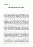 논문 : 크리스토퍼 말로우와 위반의 정치학 (Christopher Mar..