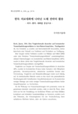한독 의료대화에 나타난 도해 전략의 활용 - 의사 - 환자 - 대화를 중심으로 - (Eine Vergleichsstudie deutscher und koreanischer Veranschaulichungsverfah..