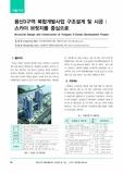 용산3구역 복합개발사업 구조설계 및 시공 : 스카이 브릿지를 중심으로 (Structural Design and Construction of Yongsan 3-Zones Development Project)