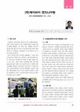 (주)케이씨이 엔지니어링 (KCE ENGINEERING CO., LTD.)