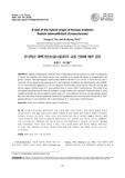 한국특산 태백기린초(돌나물과)의 교잡 기원에 대한 검증 (A test of the hybrid origin of Korean endemic Sedum latiovalifolium (Crassulaceae))