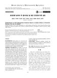 토양잔류 농약의 무 흡수양상 및 토양 안전관리기준 설정 (Establishment of Safe Management Guideline Based on Uptake Pattern of Pesticide Residue ..