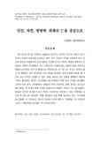 인간, 자연, 생명력: 퇴계의 인(仁)을 중심으로 (Human, Nature and Life Force: Focusing on Toegye`s Ren(humanity))