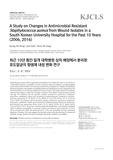 최근 10년 동안 일개 대학병원 상처 배양에서 분리된 포도알균의 항생제 내성 변화 연구 (A Study on Changes in Antimicrobial Resistant Staphylococcus aureus fr..