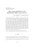 중학교 교육과정 통합운영에서의 난점과 해결과정에 대한 실행연구(Action Research) (An Action Research on the Difficulty and Solution of Curriculum Int..