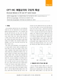 CFT-RC 복합교각의 구조적 특성 (Structural Behavior of RC and CFT Hybrid Column)
