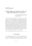 학교폭력 피해청소년의 자아존중감 및 사회적 기술 향상을 위한 집단미술치료 프로그램의 효과 (The Effect of Group Art Therapy on Improvement of the Self-Esteem and..
