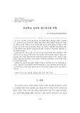 초등학교 교사의 재구성수업 비평 (The Critique of Reconstruction Instructions of Elementary School Teacher)