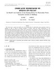 건축물에 설치된 태양광발전설비를 위한 세척장치의 편익-비용 분석 (An Benefit-cost Analysis of the Cleaning Device for Photovoltaic Power Generation S..
