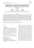 칼슘실리케이트 무기 단열소재의 양생기간에 따른 물리 특성 (Physical Properties of Calcium Silicate Inorganic Insulation Depending on Curing Time)