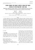 비정형 건축물의 외장 패널의 선제작과 시공을 위한 역설계 프로세스와 사례 분석을 통한 시사점 도출 (Implications Deduction through Analysis of Reverse Engineering P..