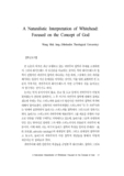 A Naturalistic Interpretation of Whitehead: Focused on the Concept of God