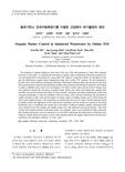 총유기탄소 연속자동측정기를 이용한 산업폐수 유기물관리 방안