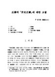 논문 : 구준의 『 세사정강 (世史正綱)』 에 대한 고찰 (Articles : A Researc for Ch'iu-Chun (丘濬) 's Shin-Sh..