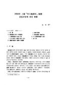 논문 : 1854 년 상해 「 외인세사무사 」 제도 설립과정에 대한 고찰 (Articles : The Establishment of the Foreign Inspecto..